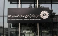 The Coming of Age of Institutional Arbitration Rules in Iran: An Analytic Overview of the ACIC Rules
